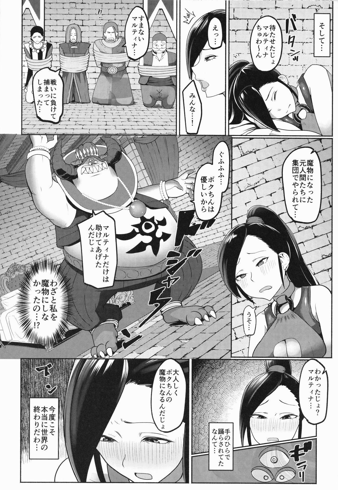 Martina ga Choukyou Sarete Akuochi Shichau Hon 10