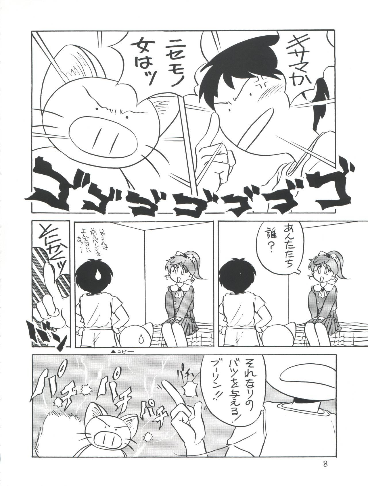 Amamori 6 7