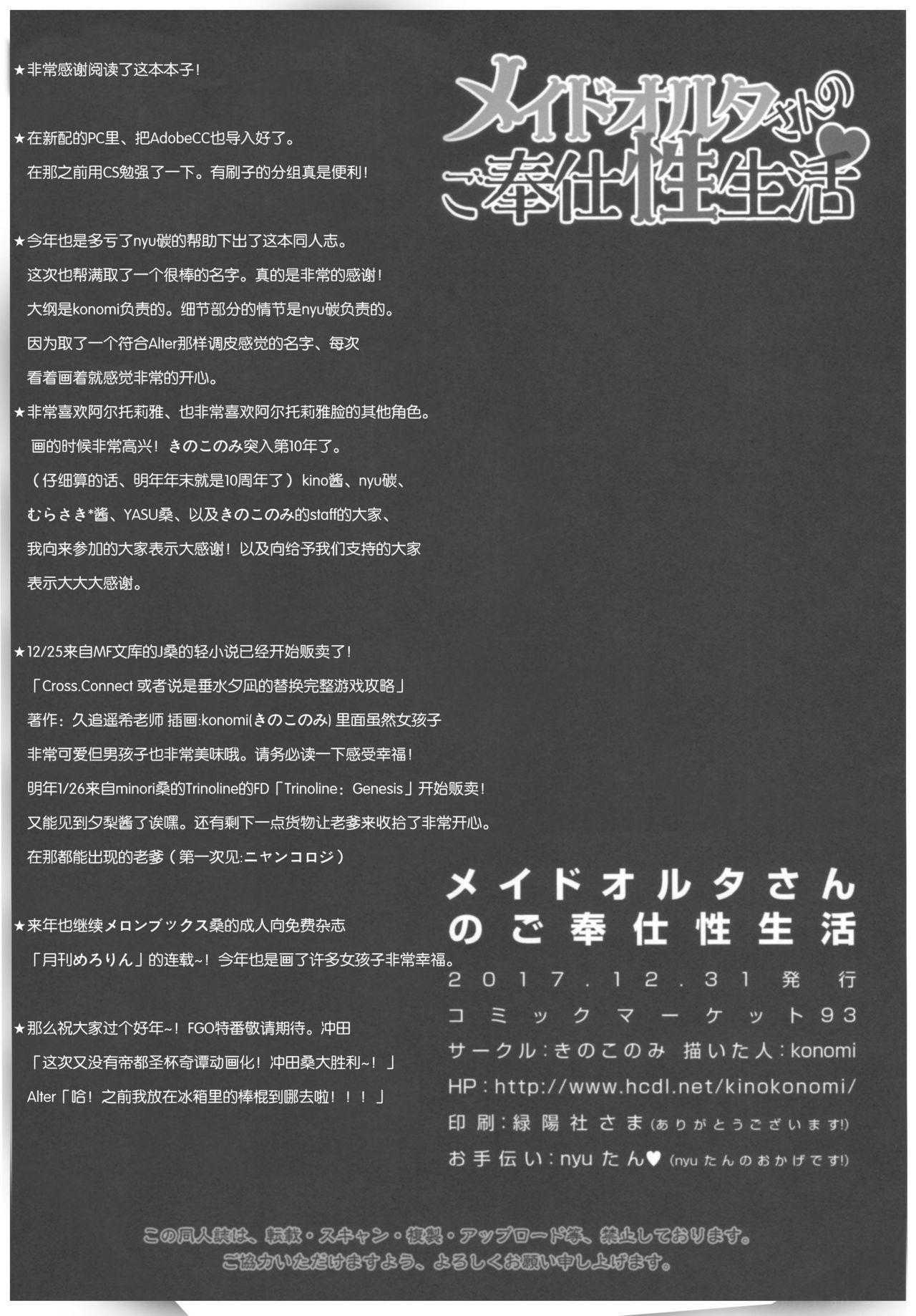 Maid Alter-san no Gohoushi Seiseikatsu 21