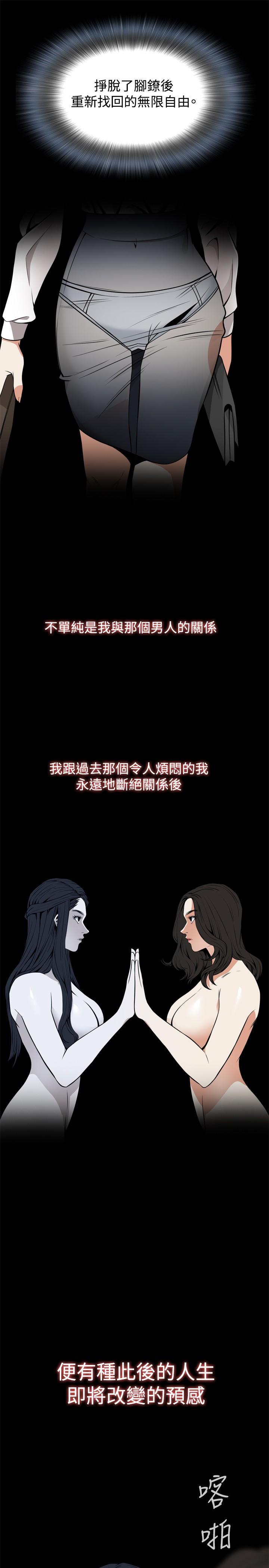 Take a Peek 偷窥 Ch.39~55 [Chinese]中文 104