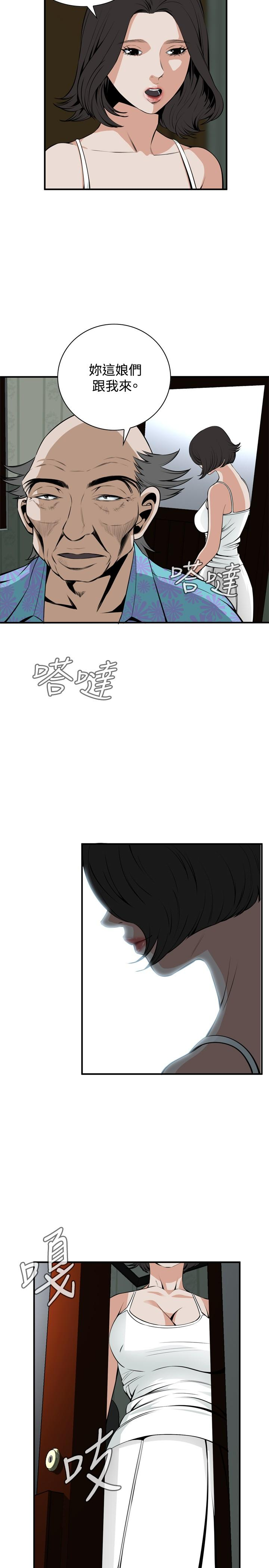Take a Peek 偷窥 Ch.39~55 [Chinese]中文 114