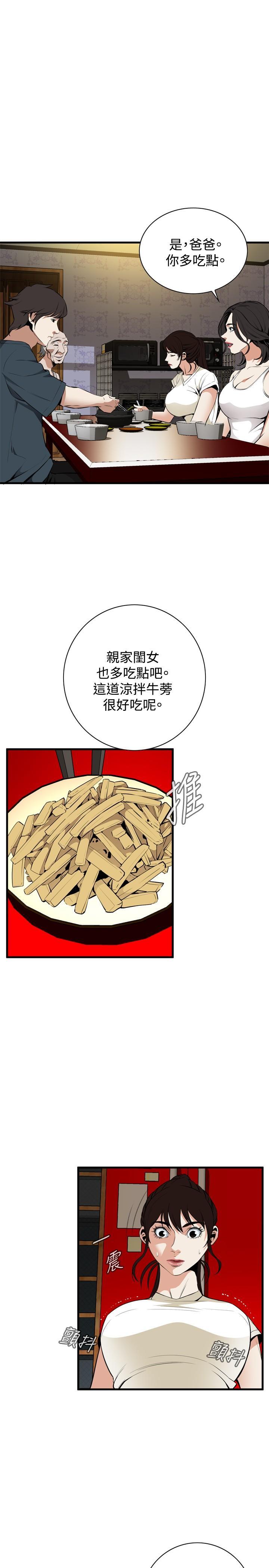 Take a Peek 偷窥 Ch.39~55 [Chinese]中文 138