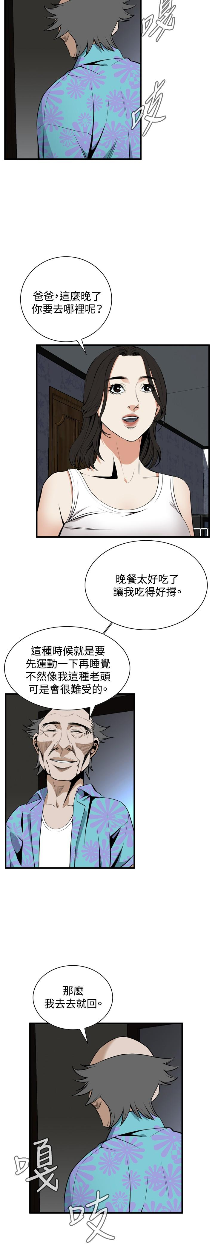 Take a Peek 偷窥 Ch.39~55 [Chinese]中文 141