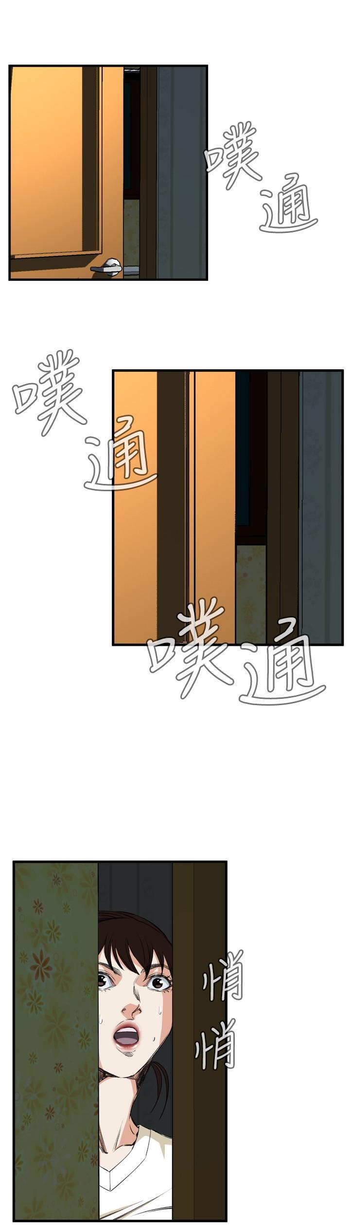 Take a Peek 偷窥 Ch.39~55 [Chinese]中文 159