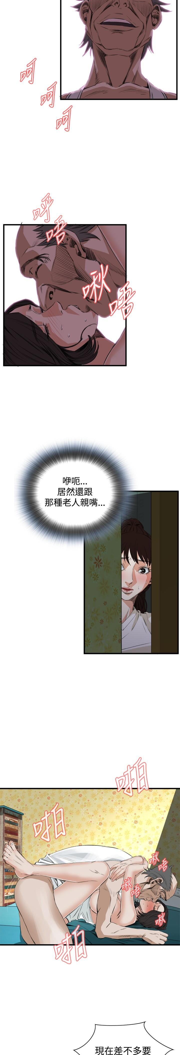Take a Peek 偷窥 Ch.39~55 [Chinese]中文 167