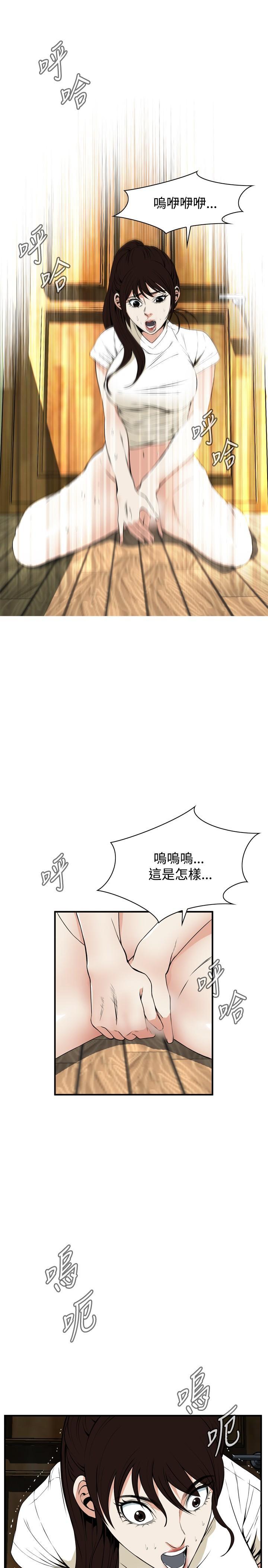 Take a Peek 偷窥 Ch.39~55 [Chinese]中文 16