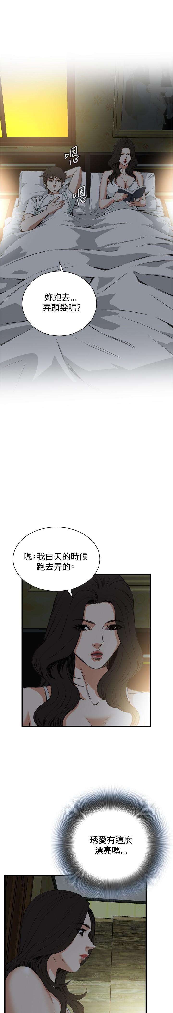 Take a Peek 偷窥 Ch.39~55 [Chinese]中文 187
