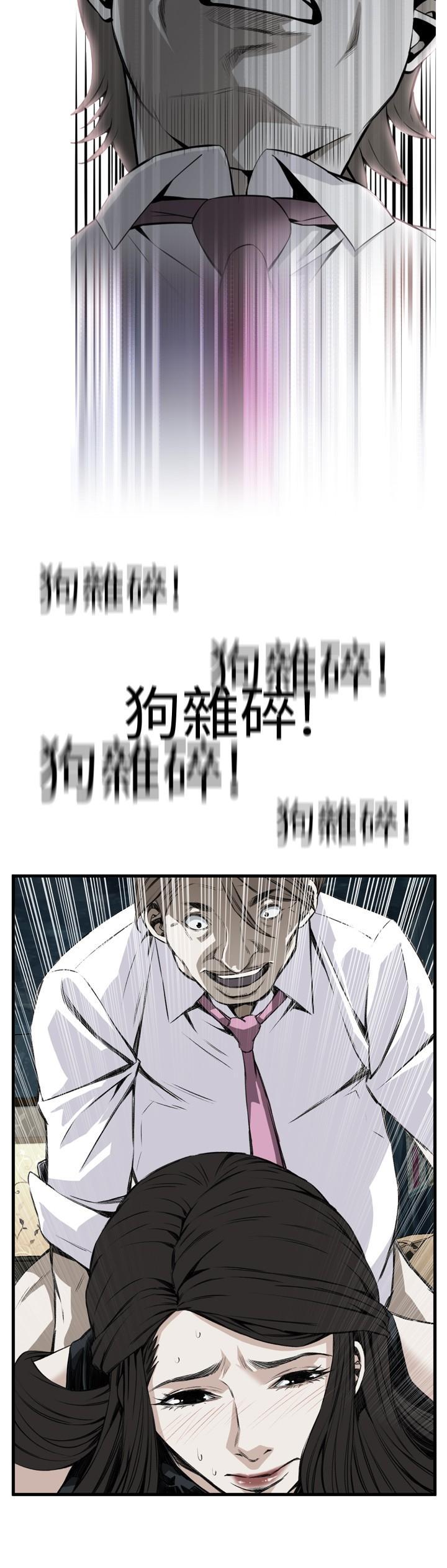 Take a Peek 偷窥 Ch.39~55 [Chinese]中文 189