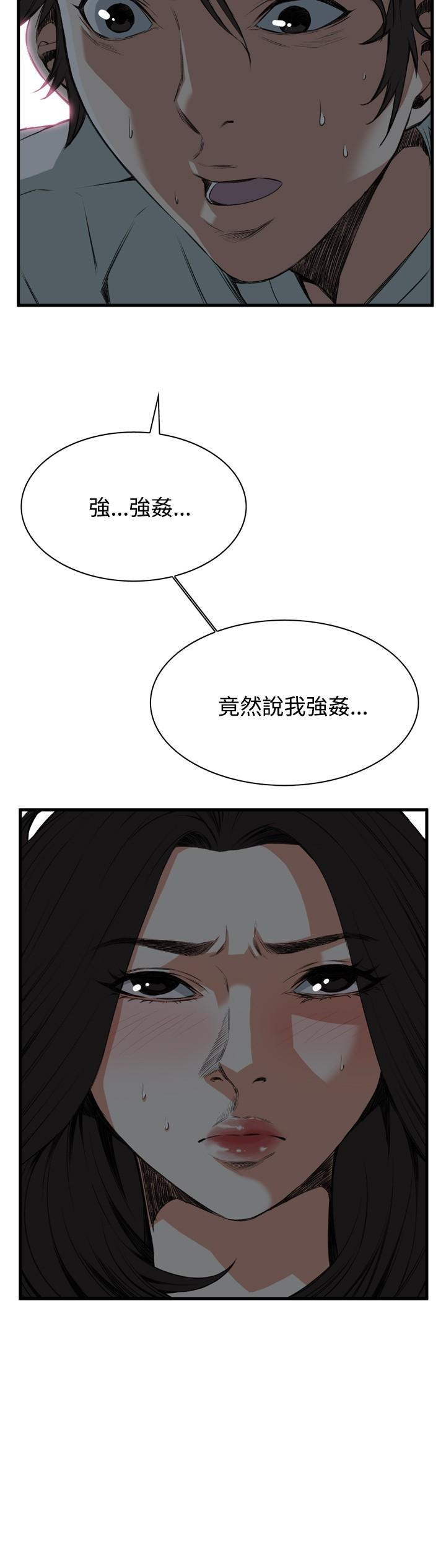 Take a Peek 偷窥 Ch.39~55 [Chinese]中文 198