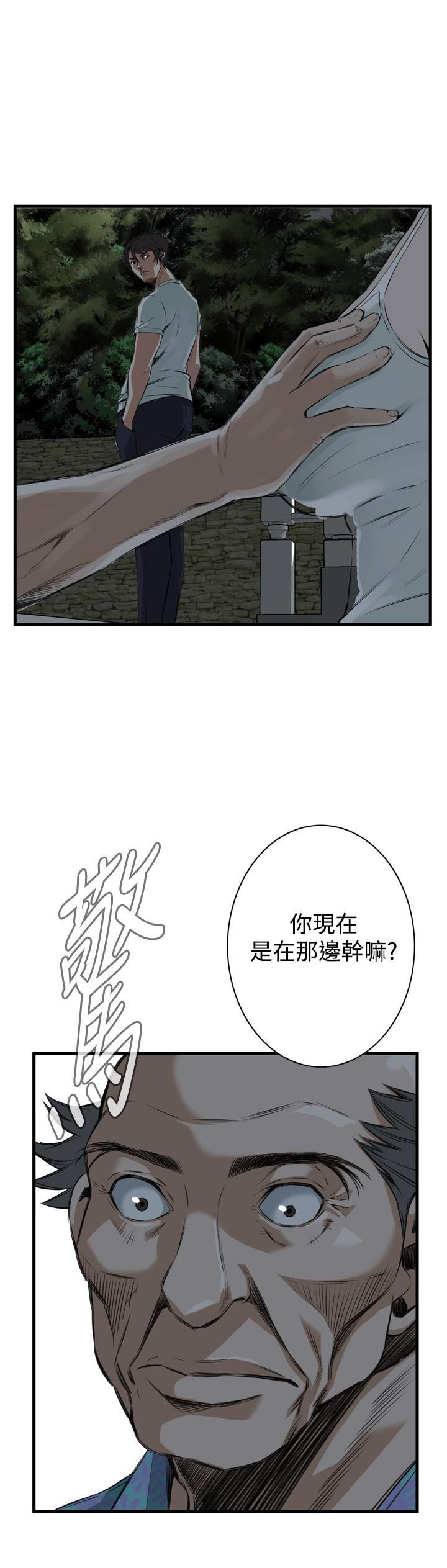 Take a Peek 偷窥 Ch.39~55 [Chinese]中文 204