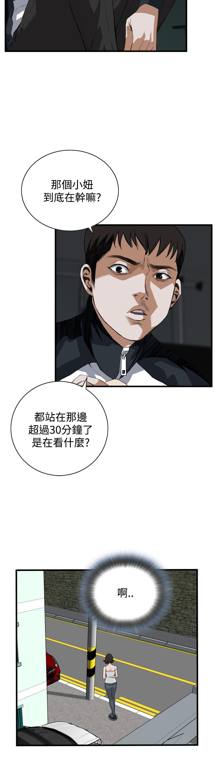 Take a Peek 偷窥 Ch.39~55 [Chinese]中文 218