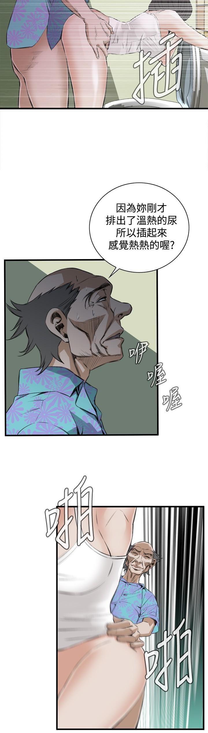 Take a Peek 偷窥 Ch.39~55 [Chinese]中文 275