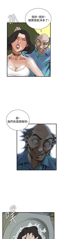 Take a Peek 偷窥 Ch.39~55 [Chinese]中文 291