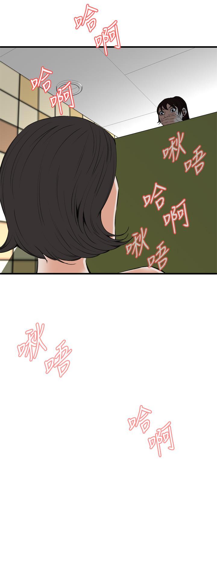 Take a Peek 偷窥 Ch.39~55 [Chinese]中文 300