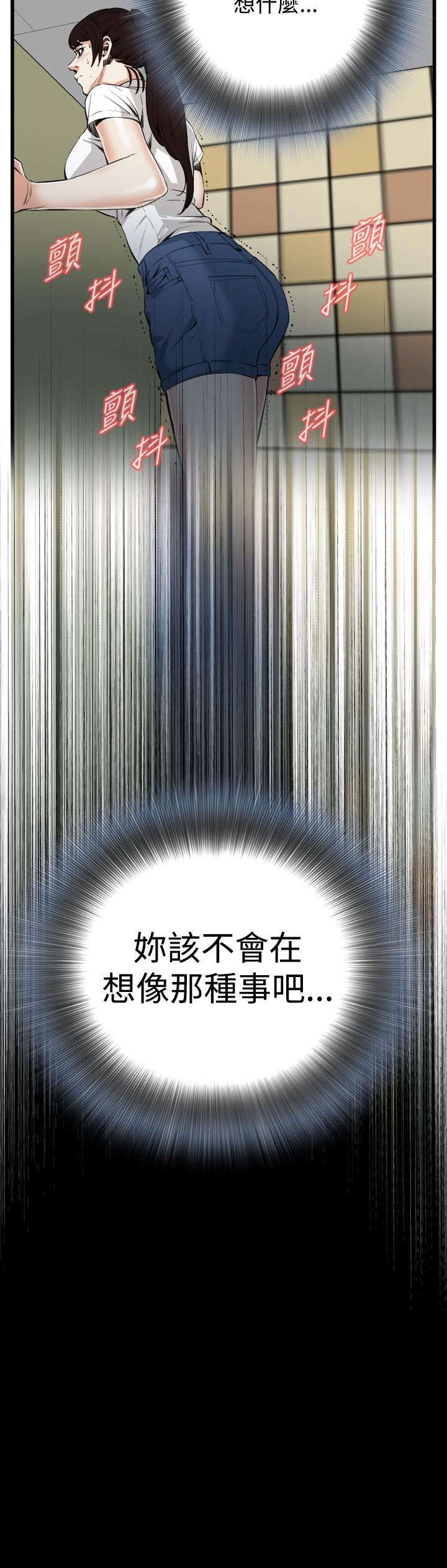 Take a Peek 偷窥 Ch.39~55 [Chinese]中文 318