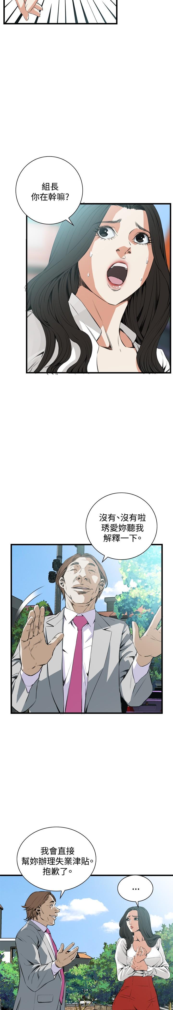 Take a Peek 偷窥 Ch.39~55 [Chinese]中文 345