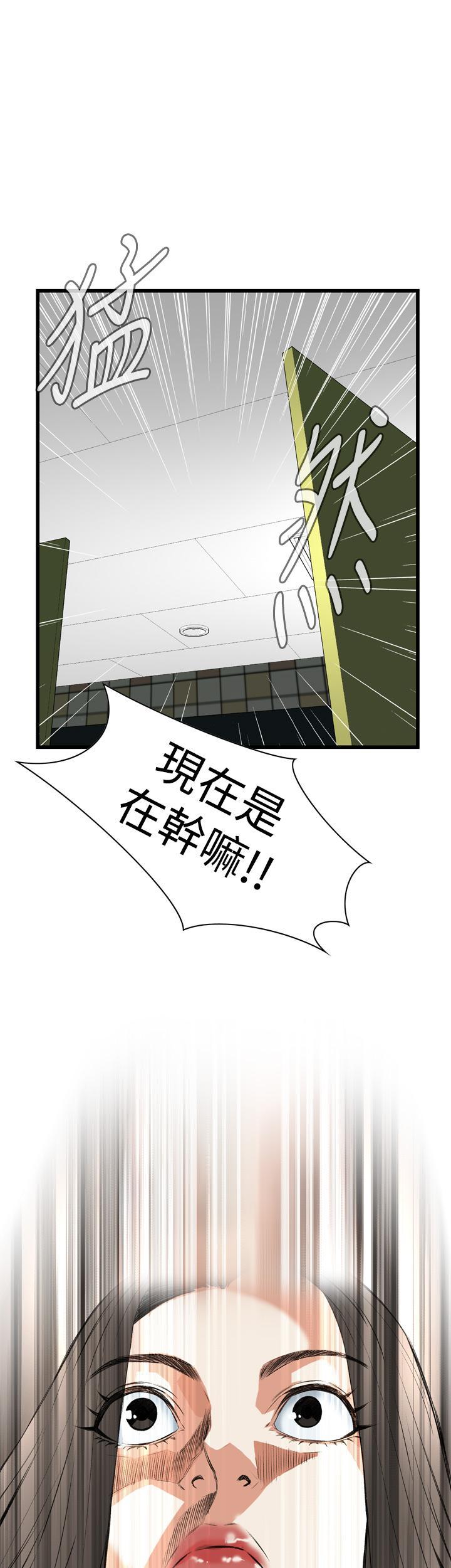 Take a Peek 偷窥 Ch.39~55 [Chinese]中文 401