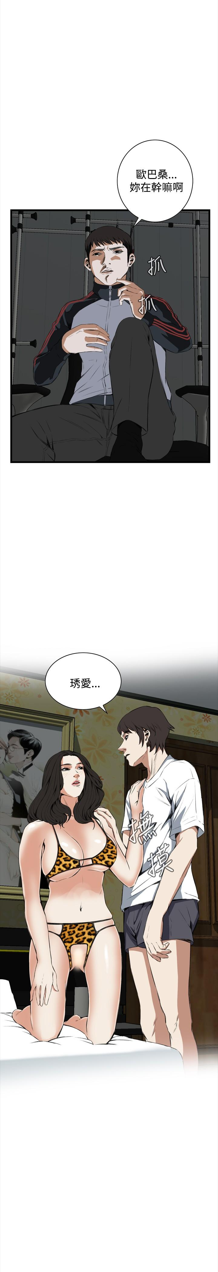 Take a Peek 偷窥 Ch.39~55 [Chinese]中文 432