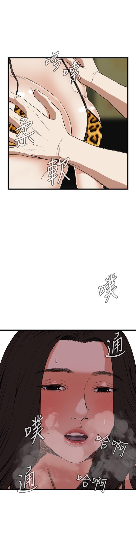 Take a Peek 偷窥 Ch.39~55 [Chinese]中文 433