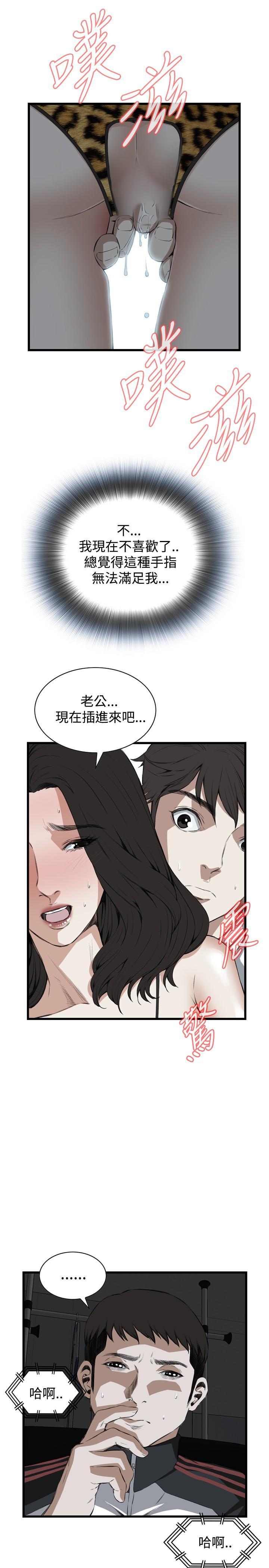 Take a Peek 偷窥 Ch.39~55 [Chinese]中文 444