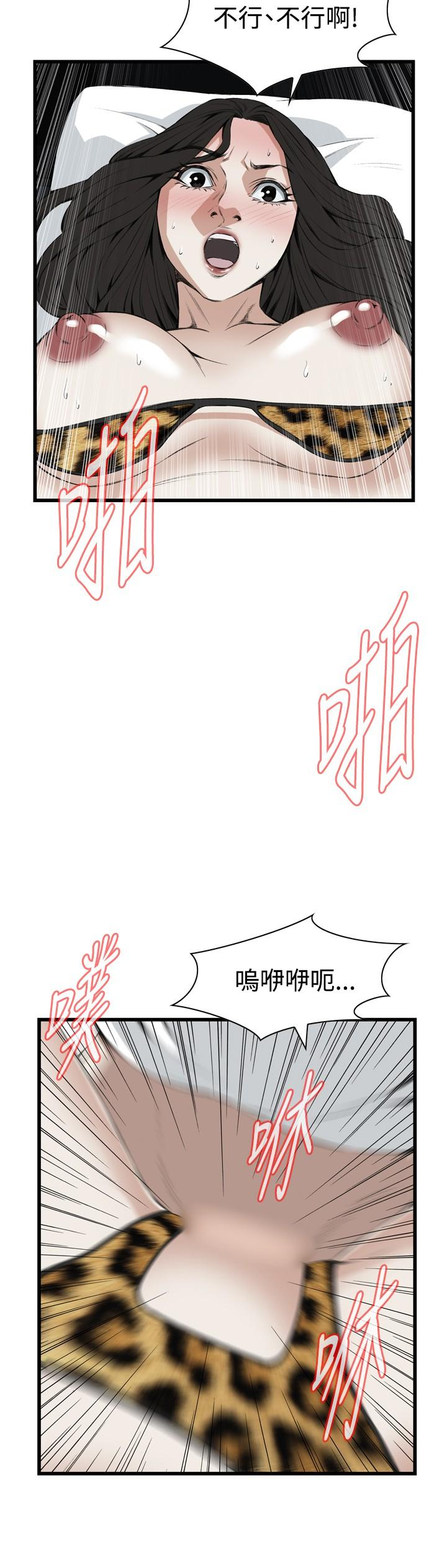 Take a Peek 偷窥 Ch.39~55 [Chinese]中文 477