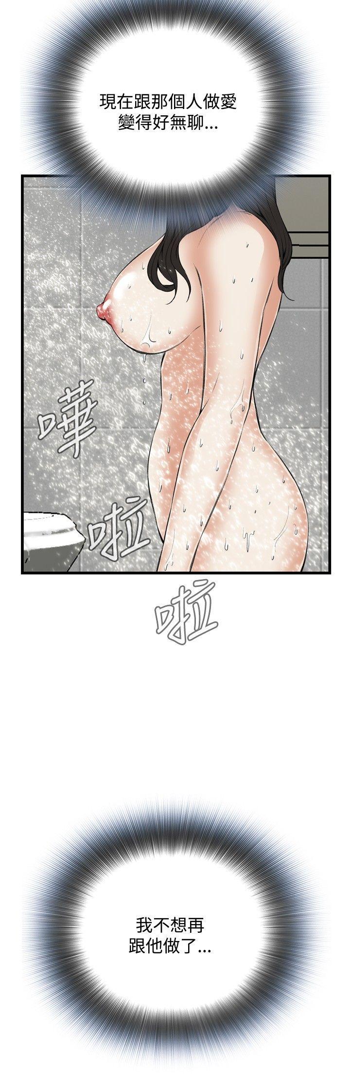 Take a Peek 偷窥 Ch.39~55 [Chinese]中文 496