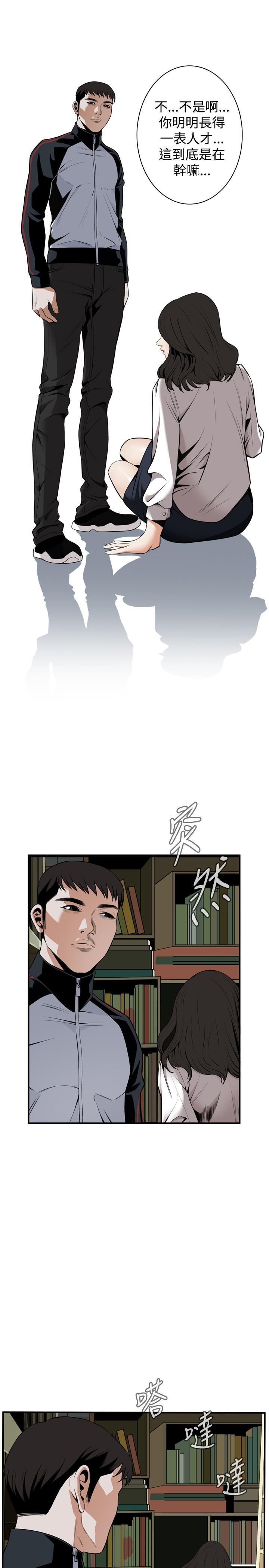 Take a Peek 偷窥 Ch.39~55 [Chinese]中文 89