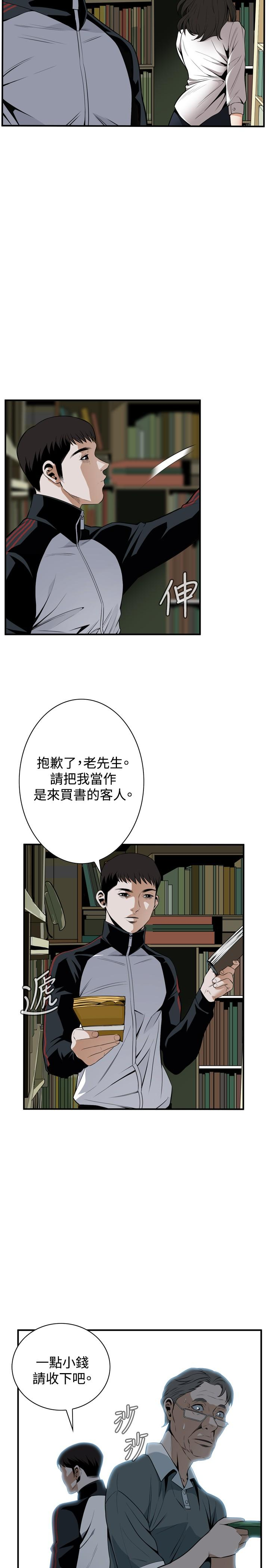 Take a Peek 偷窥 Ch.39~55 [Chinese]中文 90
