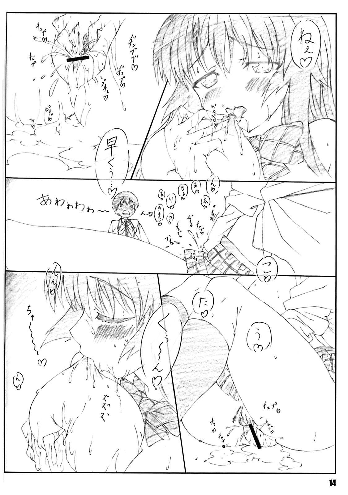 Minamoto-san 12