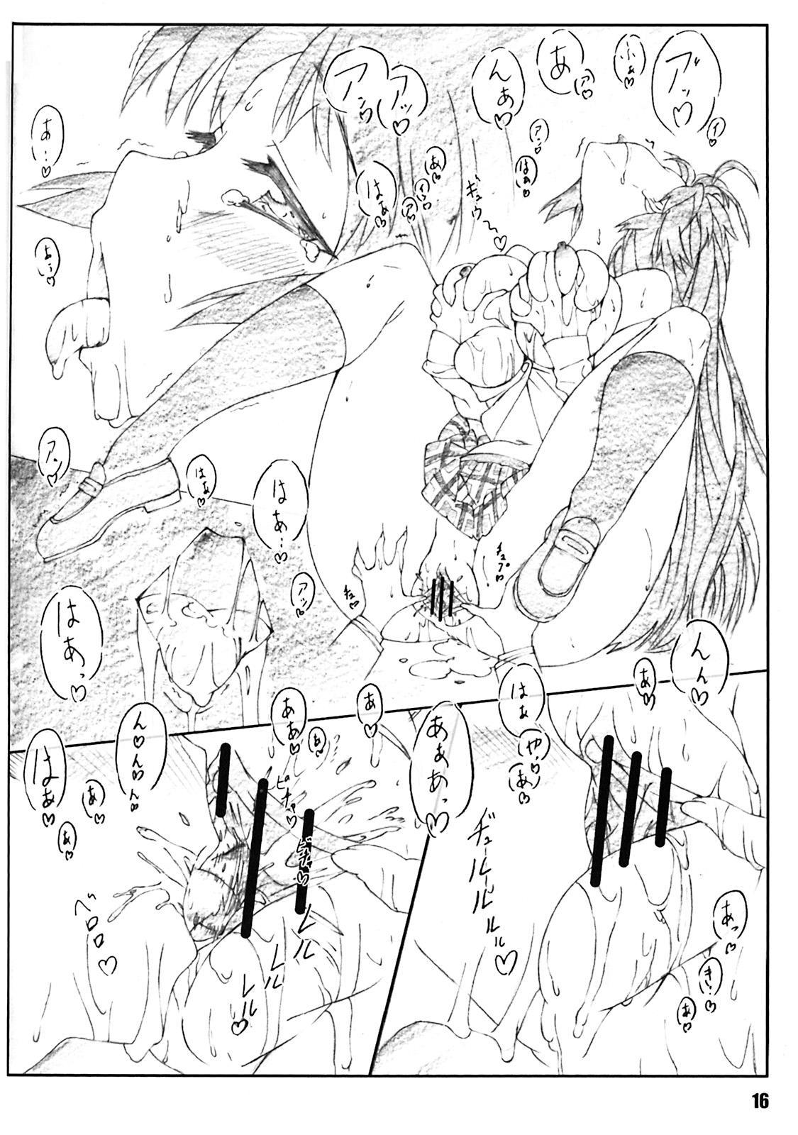 Minamoto-san 14