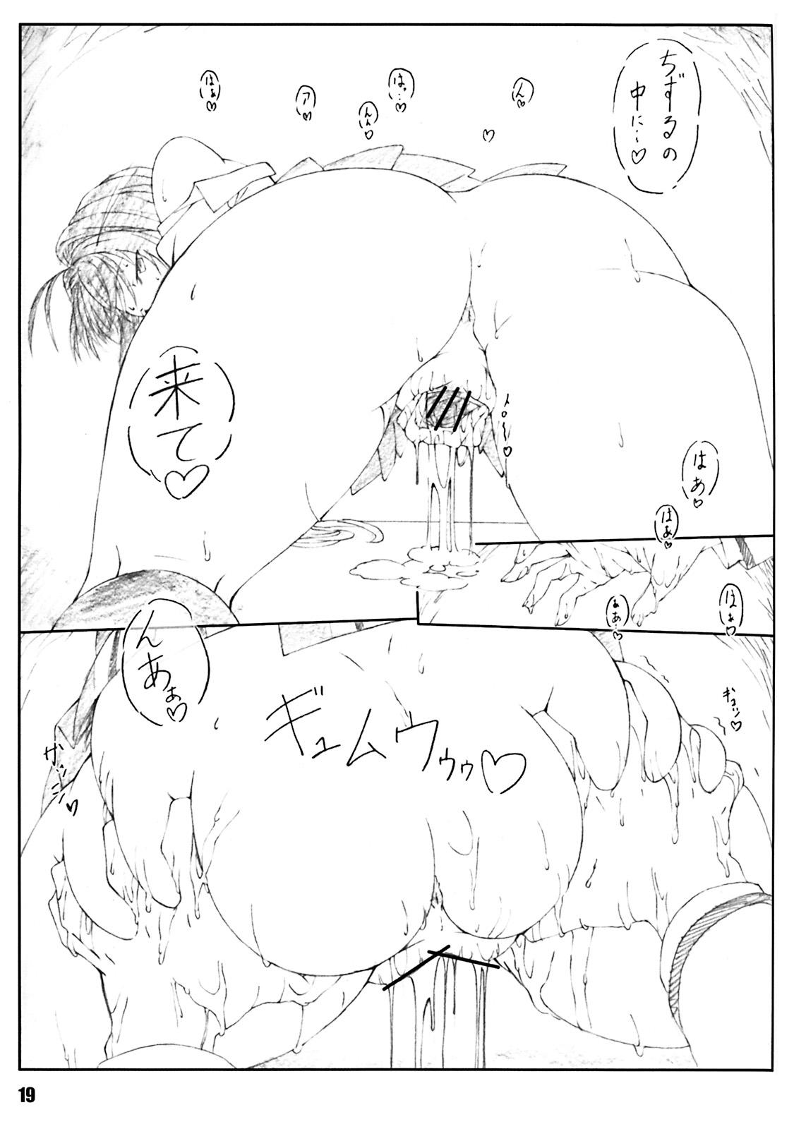 Minamoto-san 17
