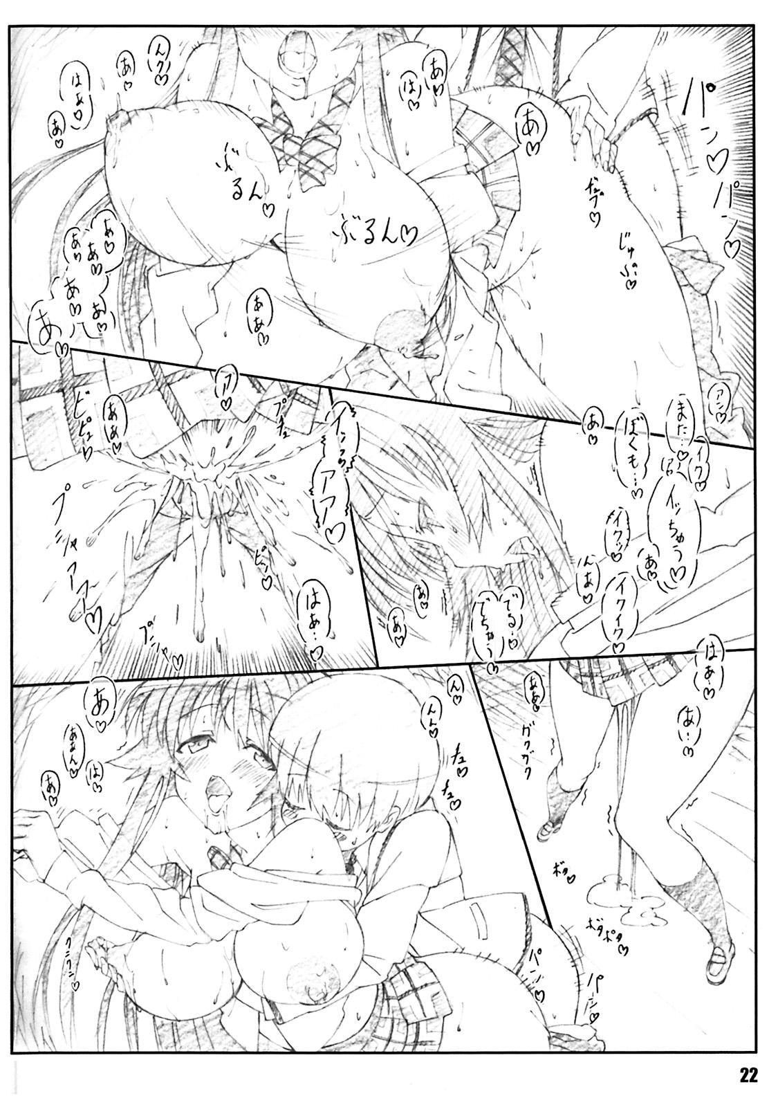 Minamoto-san 20