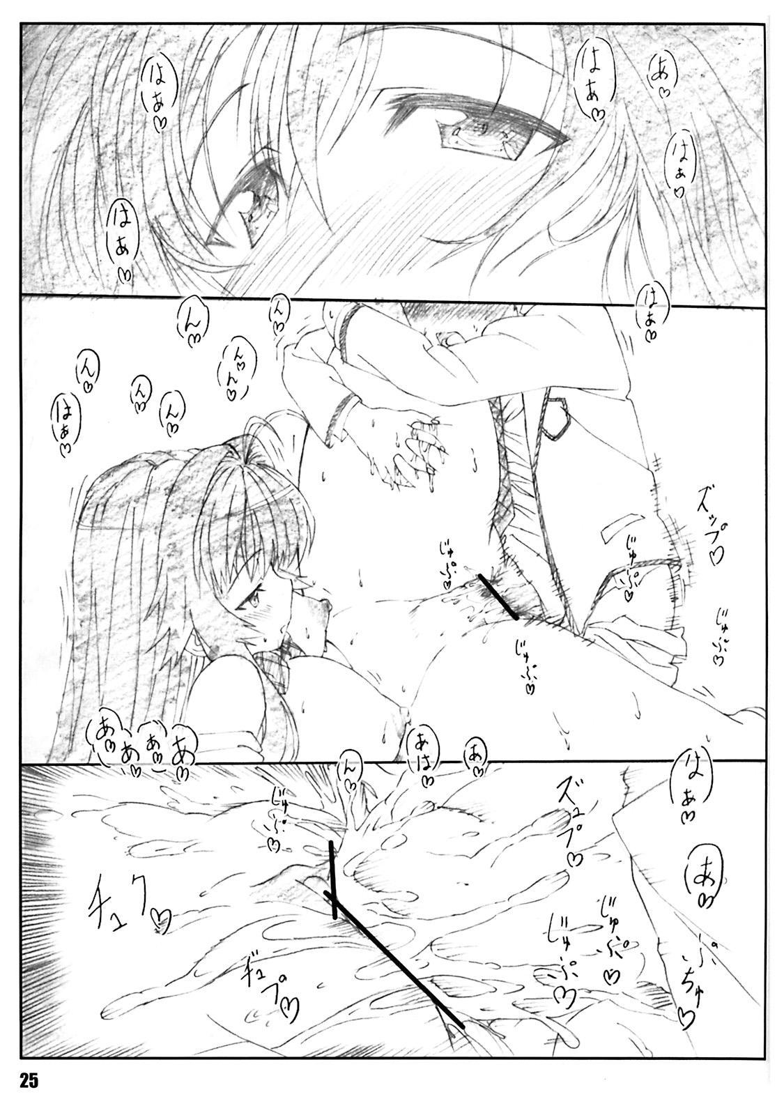 Minamoto-san 23