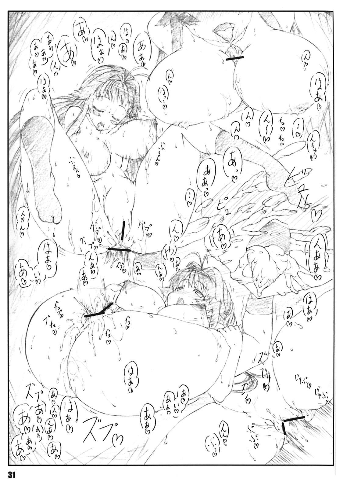 Minamoto-san 29