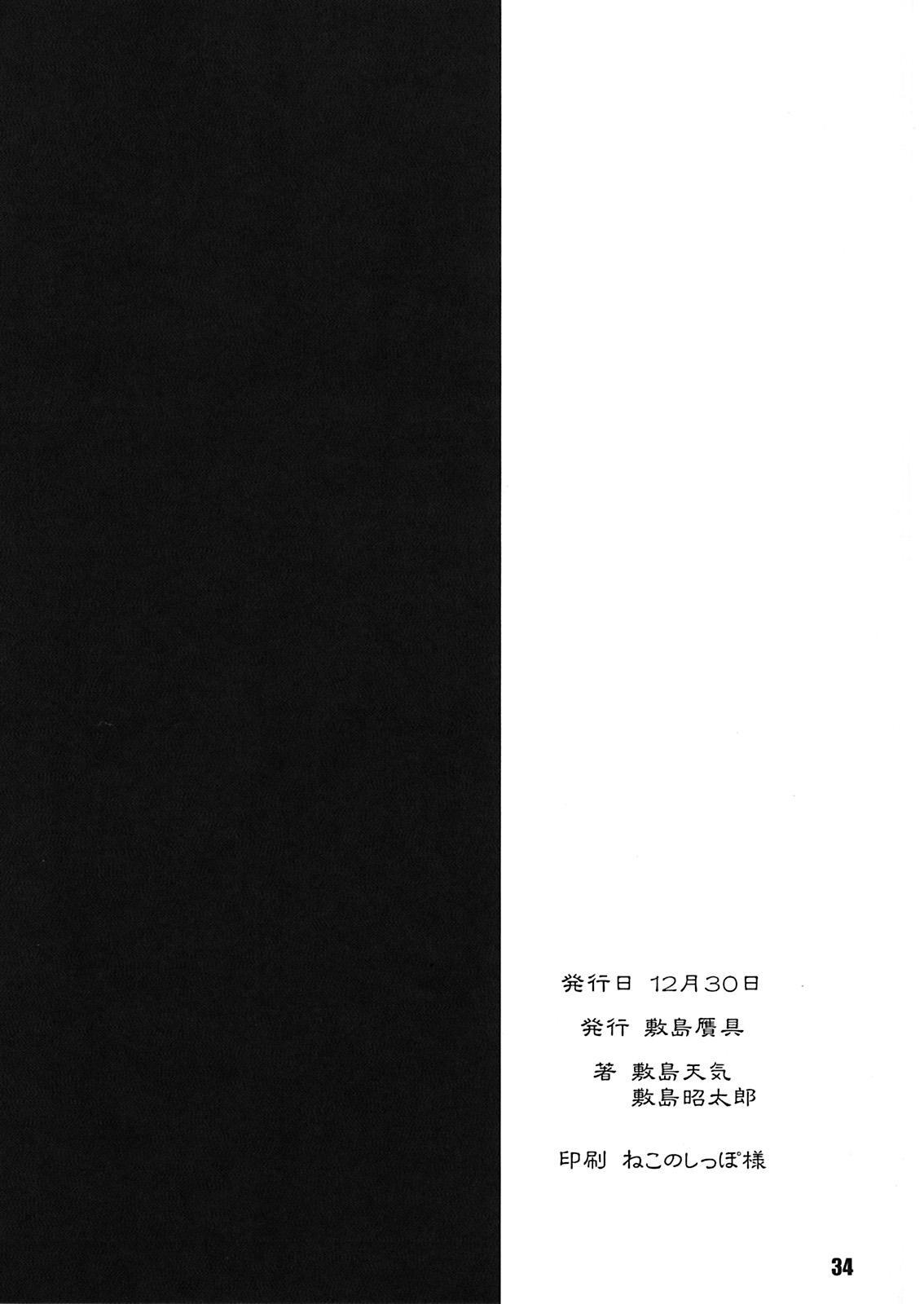 Minamoto-san 32