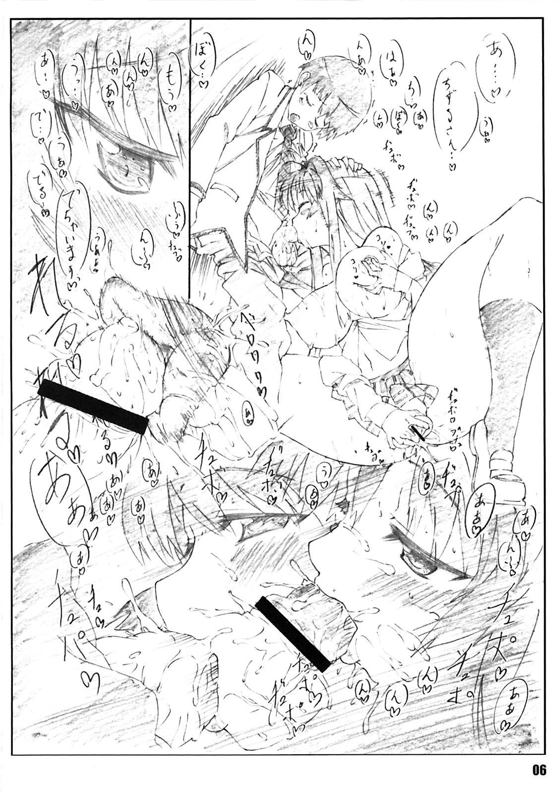 Minamoto-san 4