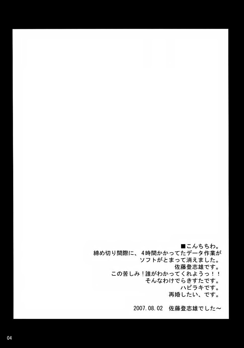Koppe koppe pantsu~ 2