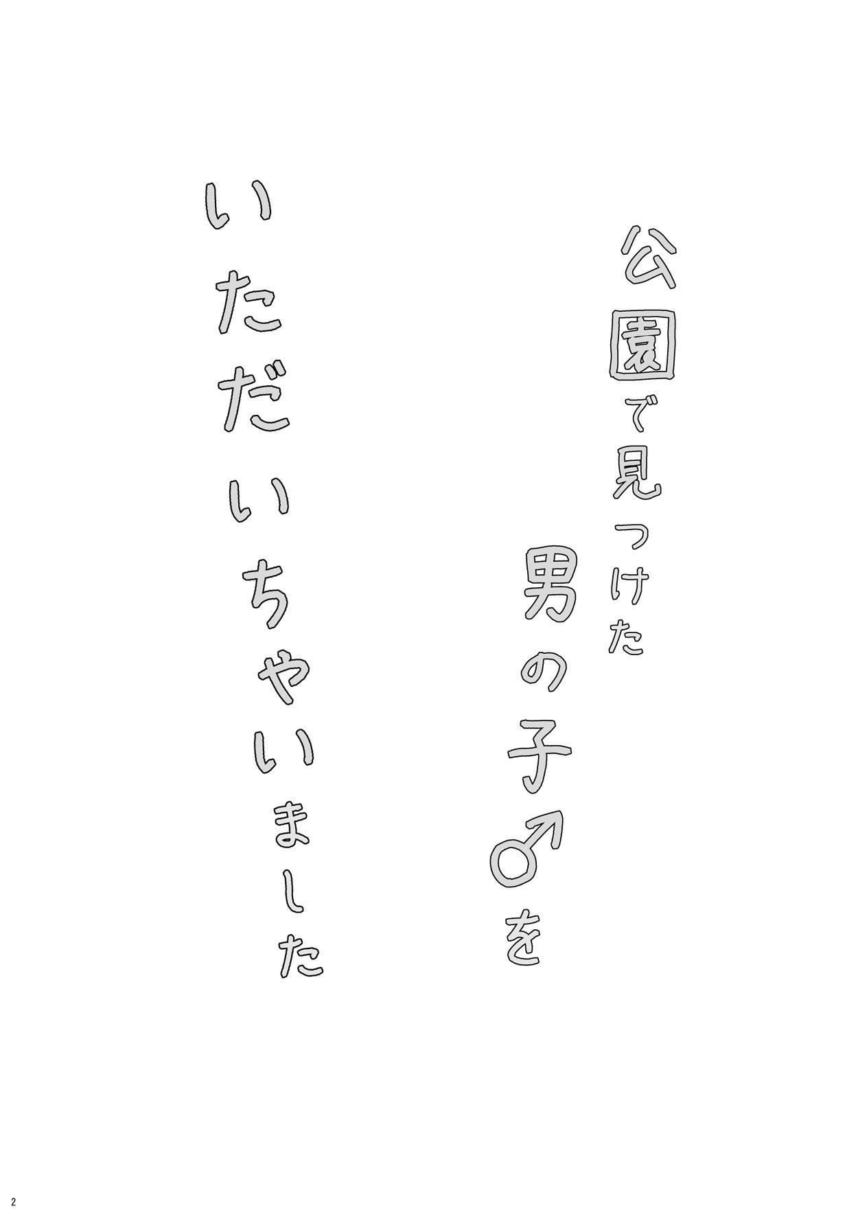 Kouen de Mitsuketa Otoko no Ko o Itadaichai Mashita 2