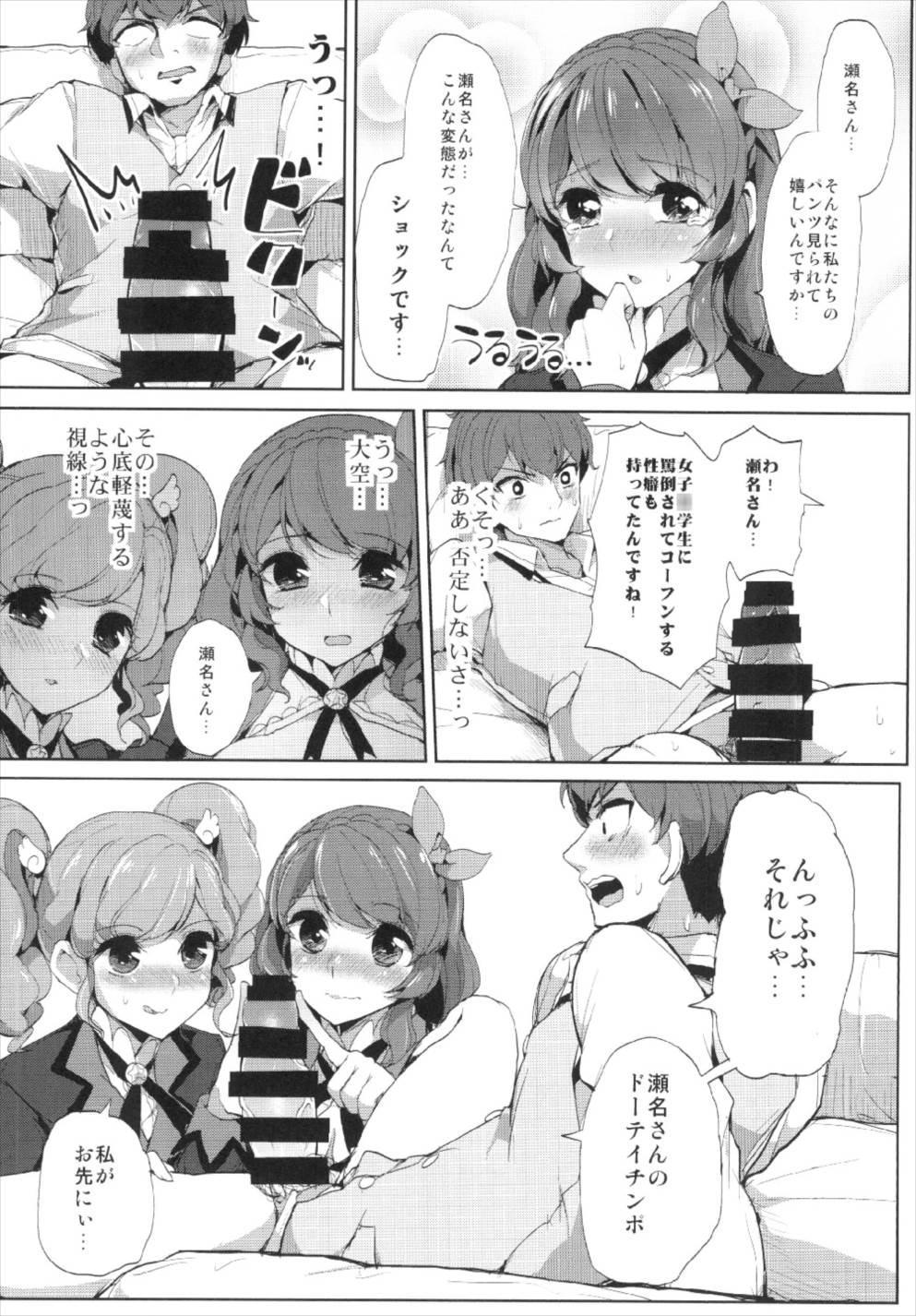 Sena-san Saitte Desu♥ 9