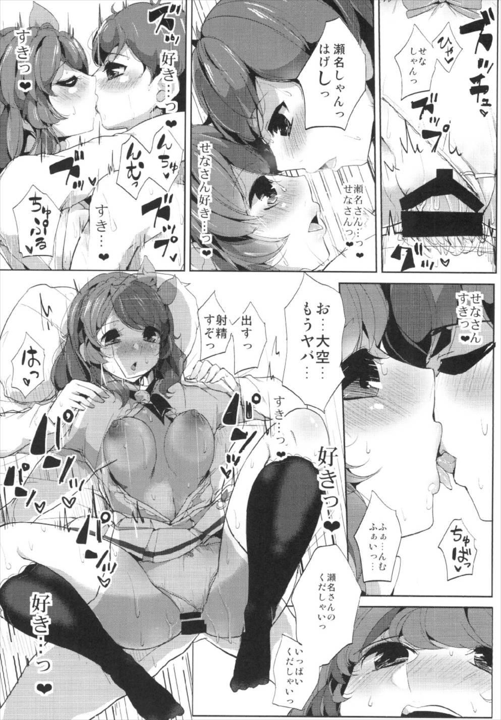 Sena-san Saitte Desu♥ 17