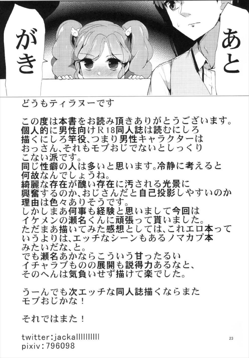 Sena-san Saitte Desu♥ 24