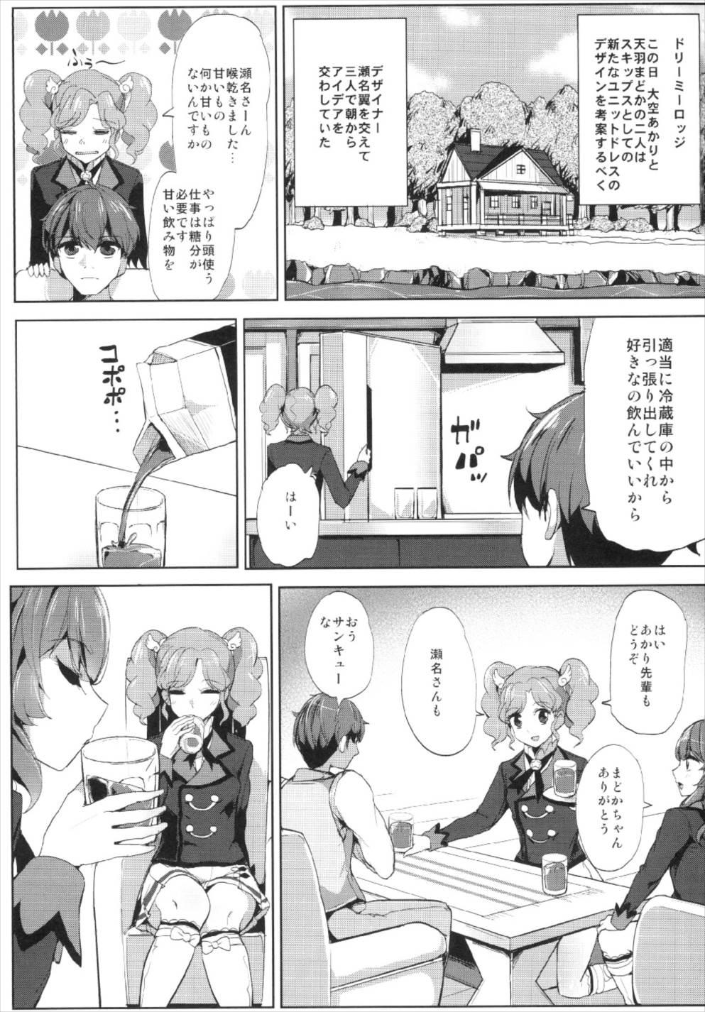 Sena-san Saitte Desu♥ 2