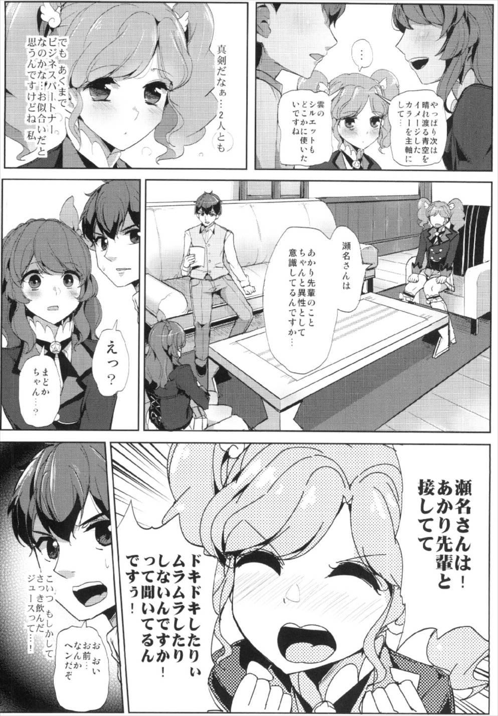 Sena-san Saitte Desu♥ 3