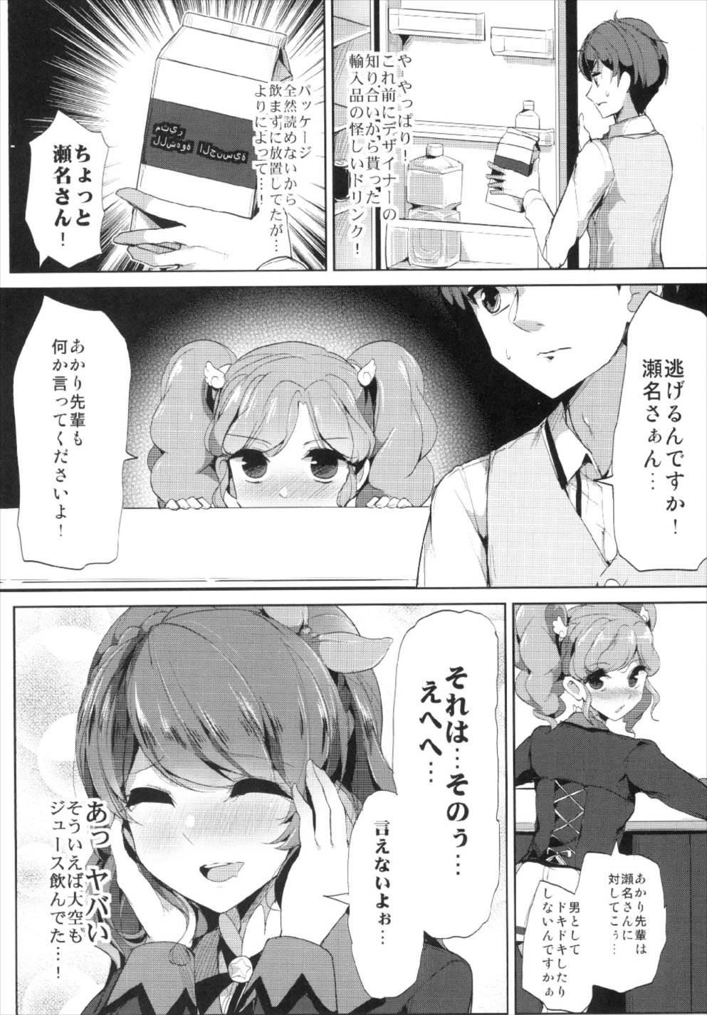 Sena-san Saitte Desu♥ 4