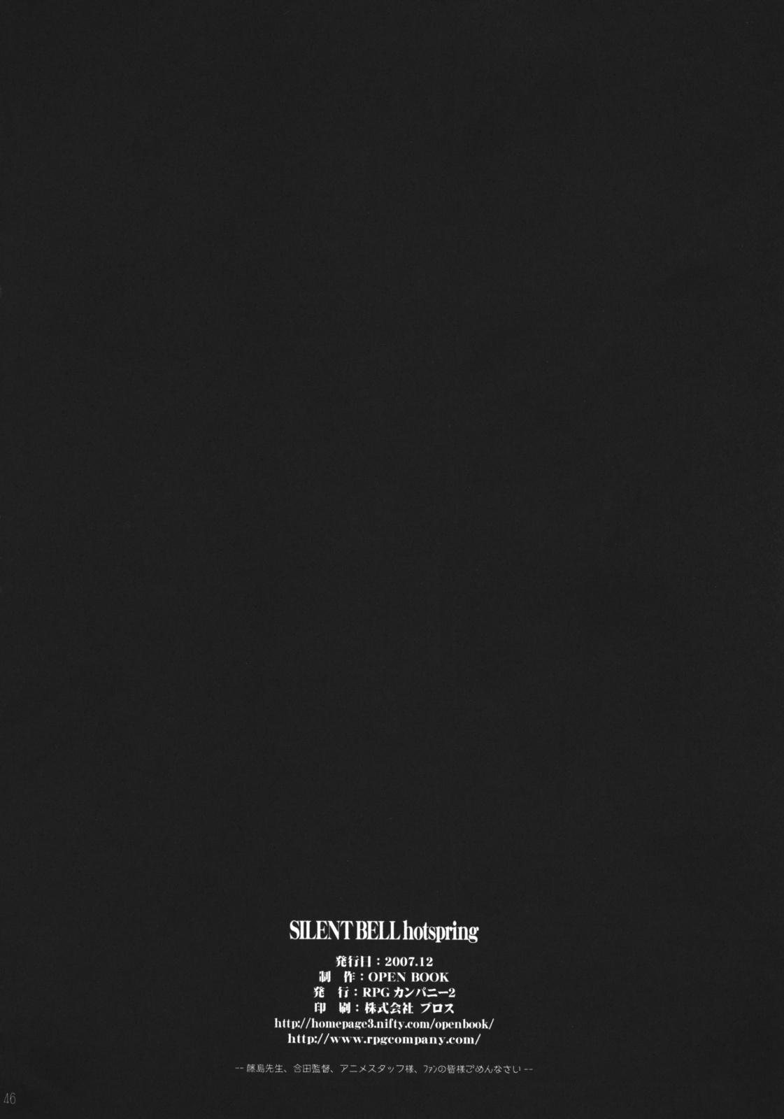 SILENT BELL hotspring 44
