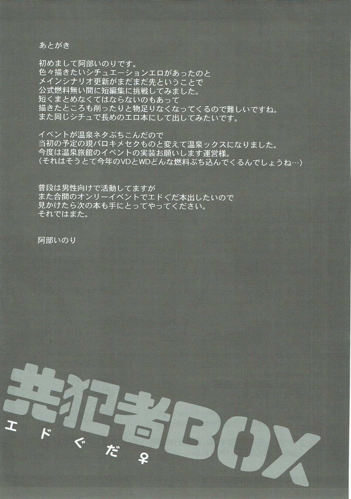 Kyouhansha BOX 23