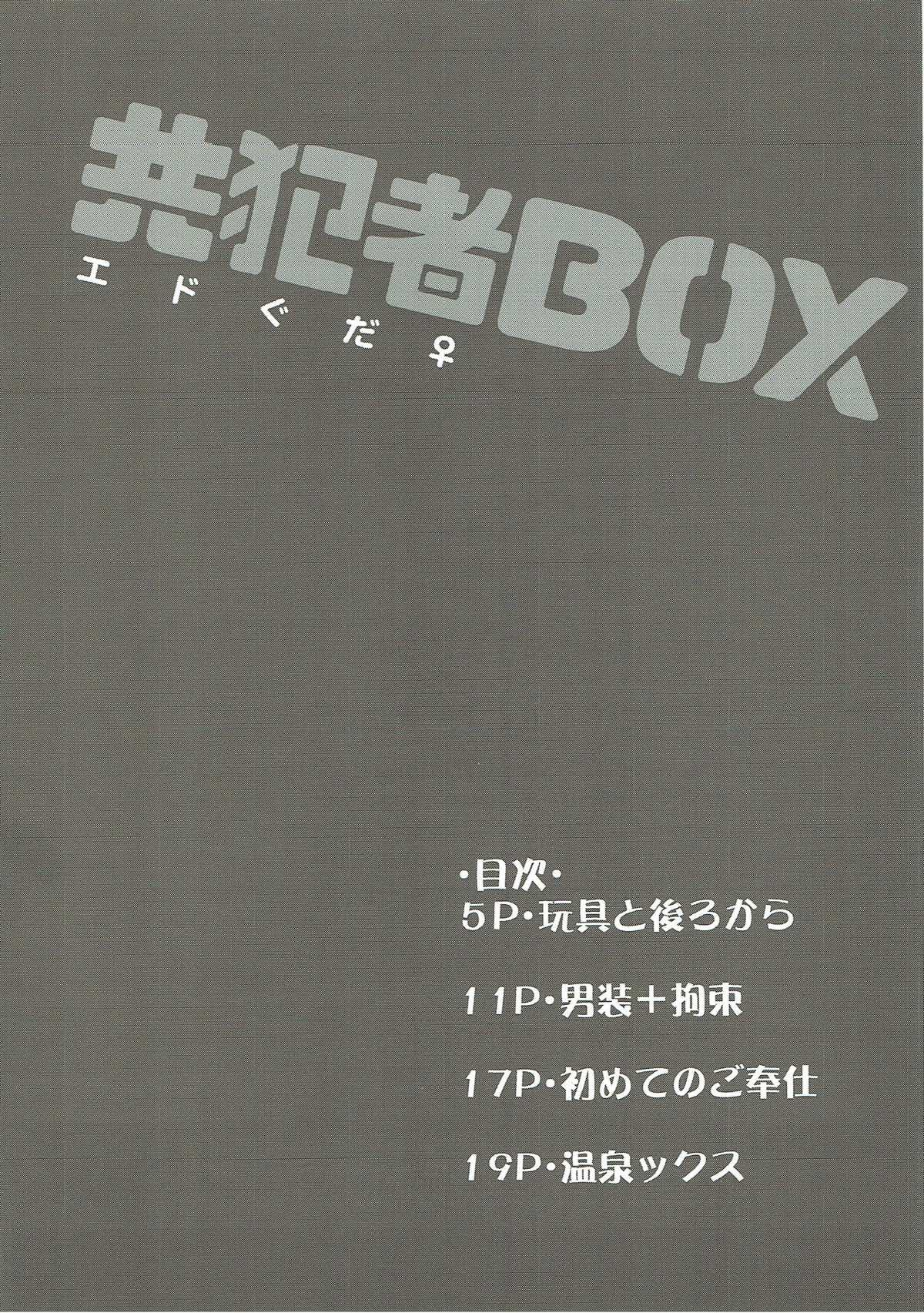 Kyouhansha BOX 2
