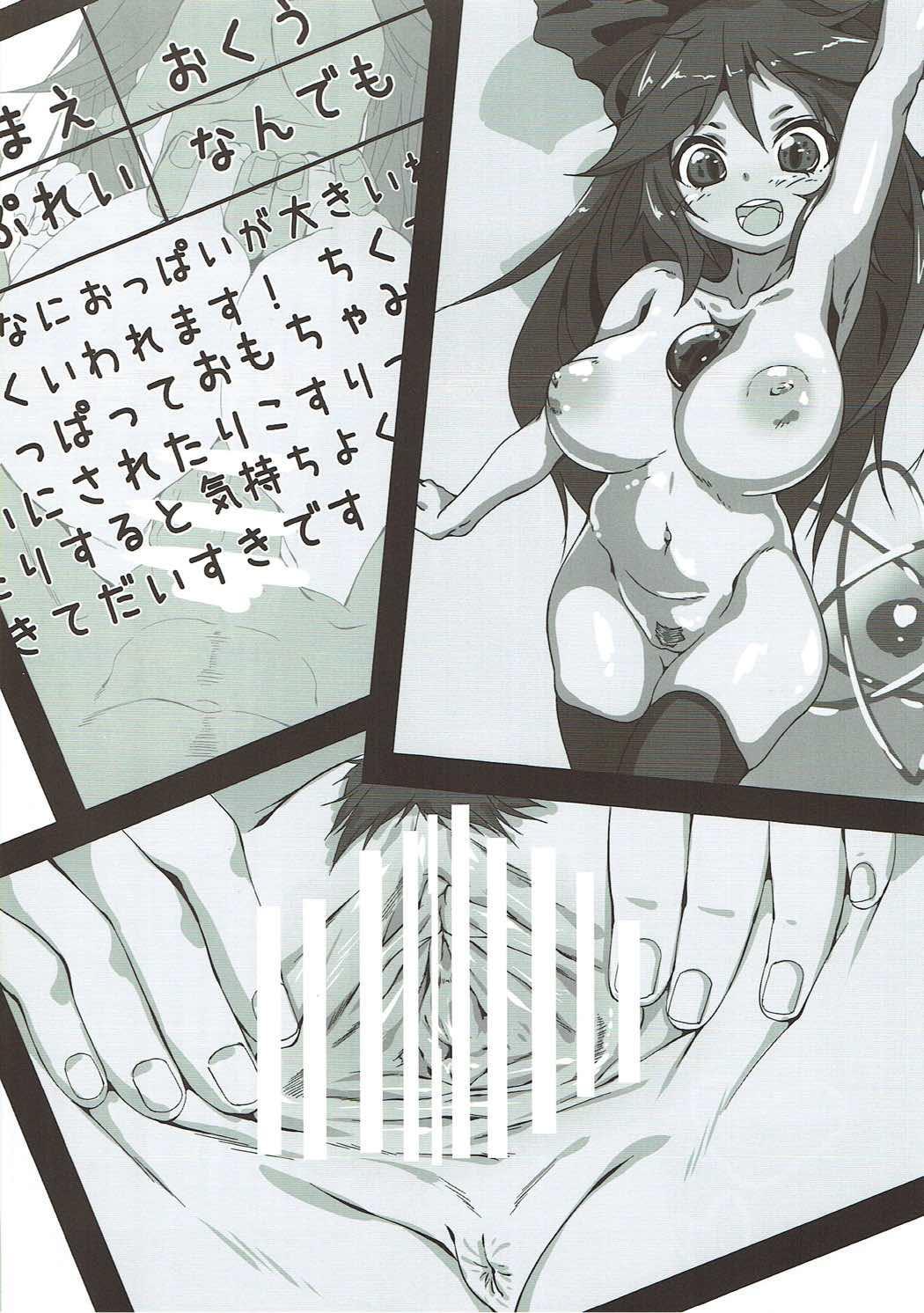 Touhou Kupaa Illust Hon Ni Satsu-me 10