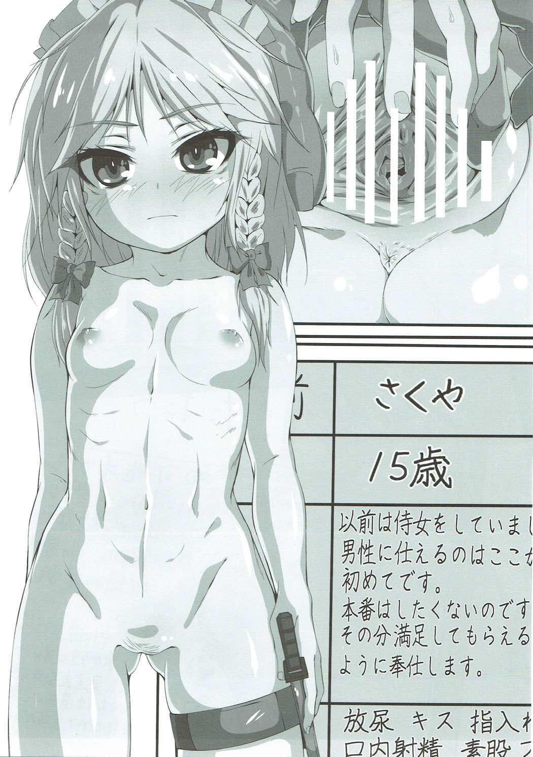 Touhou Kupaa Illust Hon Ni Satsu-me 5