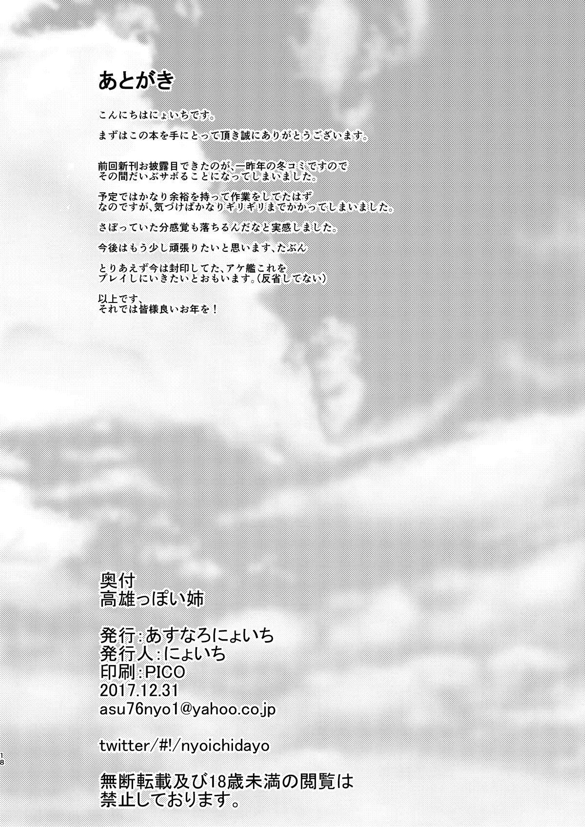 Takao-ppoi Ane 17